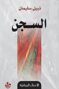 03b11 1169 - تحميل كتاب السجن - رواية pdf لـ نبيل سليمان