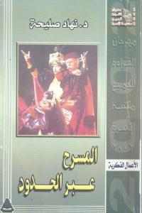 05f42 1051 - تحميل كتاب المسرح عبر الحدود pdf لـ د.نهاد صليحة