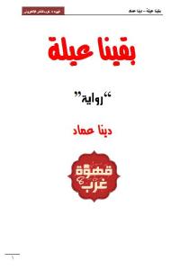 06421 1487 - تحميل كتاب بقينا عيلة - رواية pdf لـ دينا عماد