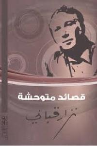 07504 1403 - تحميل كتاب قصائد متوحشة - شعر pdf لـ نزار قباني
