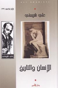0a037 1130 - تحميل كتاب الإنسان والتاريخ pdf لـ علي شريعتي