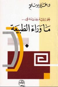 0e54b 1558 - تحميل كتاب نحو رؤية جديدة في ... ما وراء الطبيعة pdf لـ د. علي بوملحم