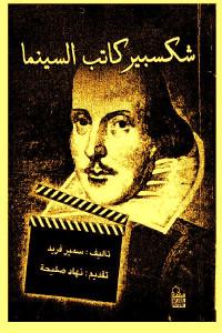 108bc 1052 - تحميل كتاب شكسبير كاتب السينما pdf لـ سمير فريد