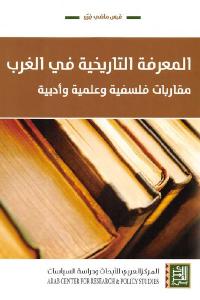 19214 1201 - تحميل كتاب المعرفة التاريخية في الغرب - مقاربات فلسفية وعلمية وأدبية pdf لـ قيس ماضي فرو