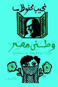1b762 1038 - تحميل كتاب وطني مصر - حوارات مع محمد سلماوي pdf لـ نجيب محفوظ