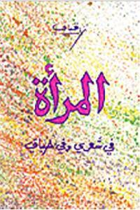 25b31 1411 - تحميل كتاب المرأة في شعري وفي حياتي pdf لـ نزار قباني