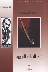 2931e 1115 - تحميل كتاب بناء الذات الثورية pdf لـ علي شريعتي