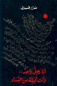 29492 1416 - تحميل كتاب أنا رجل واحد .. وأنت قبيلة من النساء - شعر pdf لـ نزار قباني