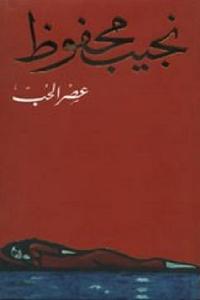 31347 0e91af3a c696 4a91 9238 4926a3de1b61 - تحميل كتاب عصر الحب - رواية pdf لـ نجيب محفوظ