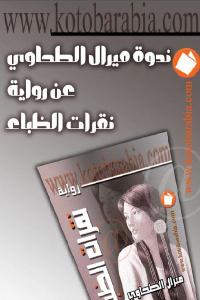 36230 1168 - تحميل كتاب ندوة ميرال الطحاوي عن رواية نقرات الظباء pdf