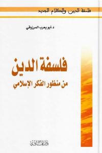 37eaf 1550 - تحميل كتاب فلسفة الدين من منظور الفكر الإسلامي pdf لـ د.أبويعرب المرزوقي