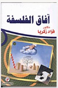 390ff 3da6cf7f d3f7 4c89 abf1 86330ec0b07a - تحميل كتاب آفاق الفلسفة pdf لـ دكتور فؤاد زكريا