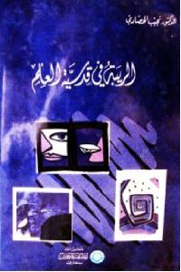 3b1ba 1213 - تحميل كتاب الريبة في قدسية العلم pdf لـ الدكتور نجيب الحصادي