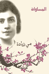 3b6af 1157 - تحميل كتاب المساواة pdf لـ مي زيادة