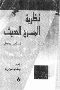 40a1c 1560 - تحميل كتاب نظرية المسرح الحديث pdf لـ إريك بينتلي