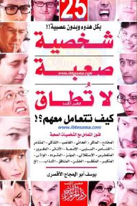 42178 1548 - تحميل كتاب 25 شخصية صعبة لا تطاق كيف تتعامل معهم ؟! pdf لـ يوسف أبو الحجاج الأقصري