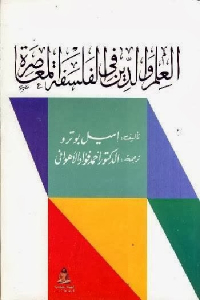 4279c 1378672 169002663299000 624689396 n - تحميل كتاب العلم والدين في الفلسفة المعاصرة pdf لـ إميل بوترو
