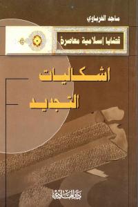 4918e 1509 - تحميل كتاب اشكاليات التجديد pdf لـ ماجد الغرباوي