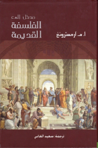 4f191 mdkhlelmphilosfiarmnstrcvr - تحميل كتاب مدخل إلى الفلسفة القديمة pdf لـ أ.هـ آرمسترونغ