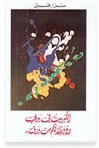 57593 1417 - تحميل كتاب الكبريت في يدي ودويلاتكم من ورق - شعر pdf لـ نزار قباني