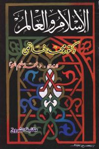 598c8 1515 - تحميل كتاب الإسلام والعالم pdf لـ دكتور محمد خاتمي
