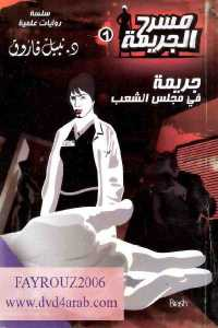 5af6b 982 - تحميل كتاب جريمة في مجلس الشعب pdf لـ د. نبيل فاروق