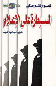 5d958 1173 - تحميل كتاب السيطرة على الإعلام pdf لـ ناعوم تشومسكي