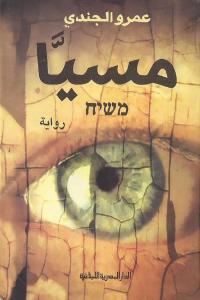 61286 capture 1 - تحميل كتاب مسيَّا - رواية pdf لـ عمرو الجندي
