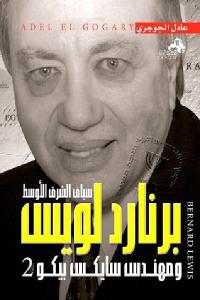 6156f 145165667682041 - تحميل كتاب برنارد لويس سياف الشرق الأوسط ومهندس سايكس بيكو 2 pdf لـ عادل الجوجري