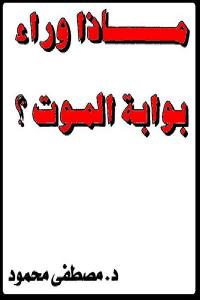 6297b c11e8a7d e21f 4055 a374 826ff1b0ae45 - تحميل كتاب ماذا وراء بوابة الموت؟ pdf لـ د.مصطفى محمود