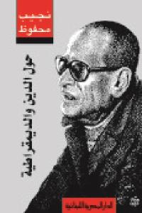 644f0 b5183391 a73f 49b4 b522 e3c1d7c02478 - تحميل كتاب حول الدين والديمقراطية pdf لـ نجيب محفوظ