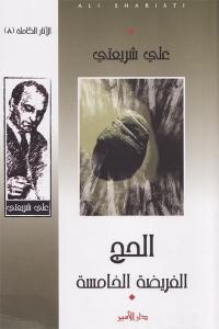 69eea 1111 - تحميل كتاب الحج الفريضة الخامسة pdf لـ علي شريعتي