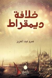 6b2f0 7bf03bc3 e0dd 426f b3f2 130754d1296f - تحميل كتاب خلافة ديمقراط - قصص pdf لـ عمر عبد العزيز