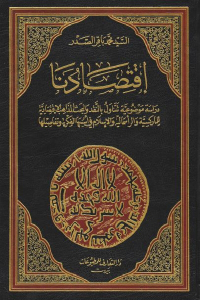 6bd16 1513 - تحميل كتاب اقتصادنا pdf لـ محمد باقر الصدر