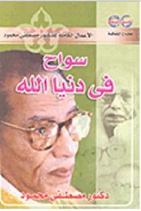 6c05f 3c718bf8 20b2 4c60 aa82 ef88c7998f68 - تحميل كتاب سواح في دنيا الله pdf لـ مصطفى محمود