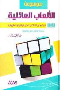 74d41 sk189345 - تحميل كتاب موسوعة الألعاب العائلية pdf لـ سماح عبد الغفار