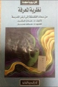 76717 474c59f5 ac78 4990 94a7 8670fd68f90b - تحميل كتاب نظرية المعرفة من سماء الفلسفة إلى أرض المدرسة pdf لـ د.عادل السكري