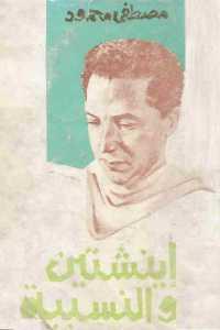 7dc17 910 - تحميل كتاب إينشتين والنسبية pdf لـ مصطفى محمود