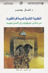 7de88 1142 - تحميل كتاب النظرية النقدية لمدرسة فرانكفورت من ماكس هوركهايمر إلى أكسل هونيث pdf لـ د. كمال بومنير