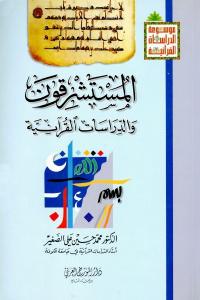 823ca 1528 - تحميل كتاب المستشرقون والدراسات القرآنية pdf لـ الدكتور محمد حسين علي الصغير