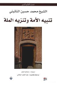 848d1 1539 - تحميل كتاب تنبيه الأمة وتنزيه الملة pdf لـ الشيخ محمد حسين النائيني