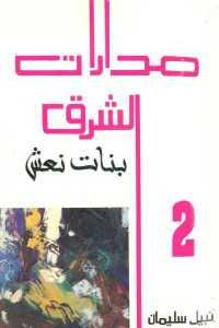 89aae 979 - تحميل كتاب مدارات الشرق 2 - بنات نعش ( رواية ) pdf لـ نبيل سليمان