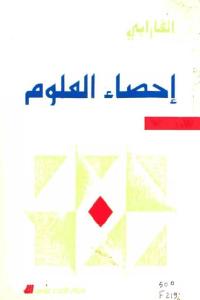 89f8a 1600 - تحميل كتاب إحصاء العلوم pdf لـ الفارابي