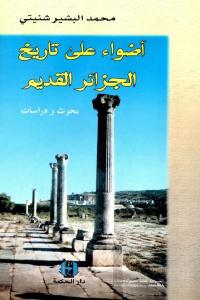 8bfbb 1503 - تحميل كتاب أضواء على تاريخ الجزائر القديم - بحوث ودراسات pdf لـ محمد البشير شنيتي