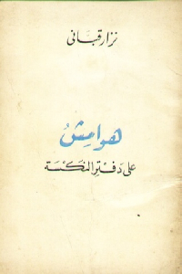 8f0f8 1419 - تحميل كتاب هوامش على دفتر النكسة - شعر pdf لـ نزار قباني