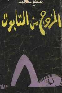 93ffd 892 - تحميل كتاب الخروج من التابوت - رواية pdf لـ مصطفى محمود