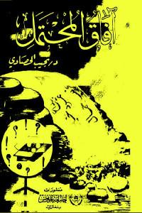 9403f 1000 - تحميل كتاب آفاق المحتمل pdf لـ د. نجيب الحصادي