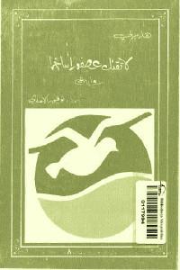 9662f 1501 - تحميل كتاب لا تقتل عصفورا ساخرا - رواية pdf لـ هاربرلي