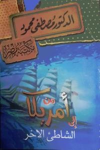 9669a 9fb007ab 95dd 420f a631 5e5e76076e28 - تحميل كتاب من أمريكا إلى الشاطئ الاخر pdf لـ الدكتور مصطفى محمود