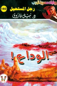 96b0c 5984342 - تحميل كتاب الوداع - رواية pdf لـ د. نبيل فاروق